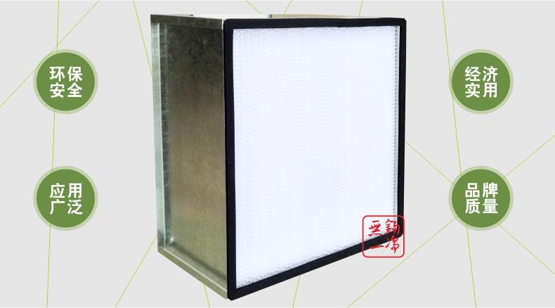 無錫一凈 有隔板高效過濾器 過濾器 高效過濾器 過濾網8