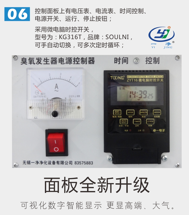 臭氧發生器的電源控制器