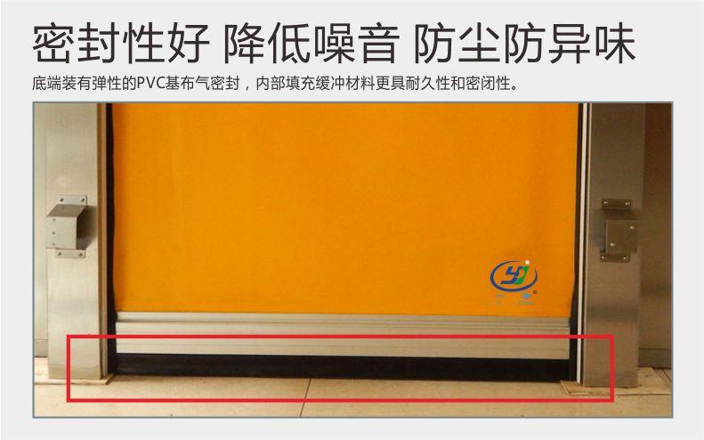 密封性好 降低噪音-防塵-防異味-PVC防碰撞快速卷簾門-無錫一凈