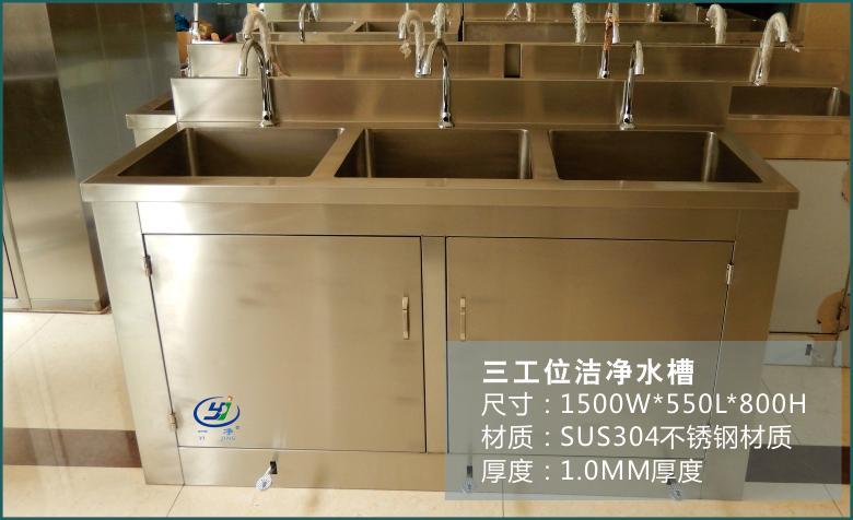 三工位水槽