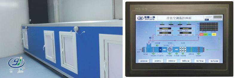 空調箱-組合式空調箱機組-車間凈化-潔凈車間-凈化工程安裝公司-無錫一凈2