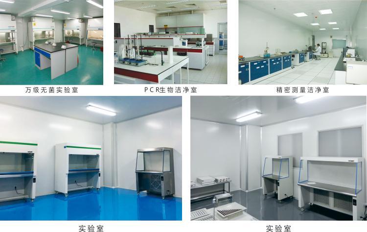 無菌室,無菌實驗室,潔凈室,凈化室,無菌房,實驗室,凈化房,潔凈房,無塵室