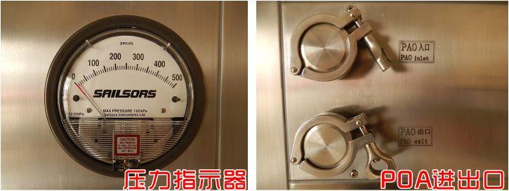 壓力指示器 POA進出口 DOP檢漏口傳遞窗 潔凈傳遞窗 無錫一凈