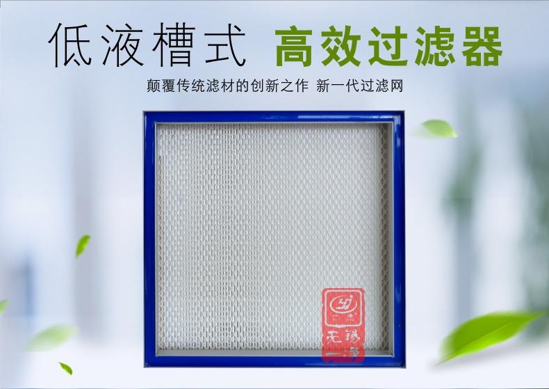 無錫一凈低液槽高效過濾器 過濾器 高效過濾器 過濾網1