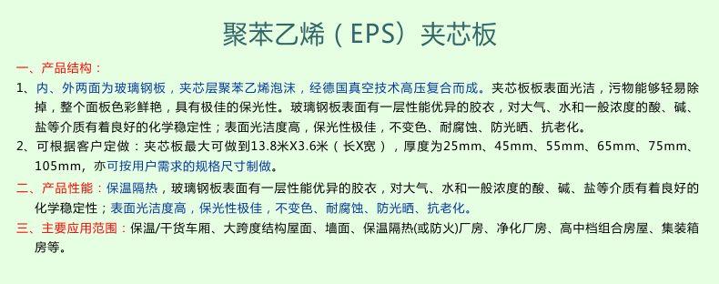 聚苯乙烯EPS夾芯板