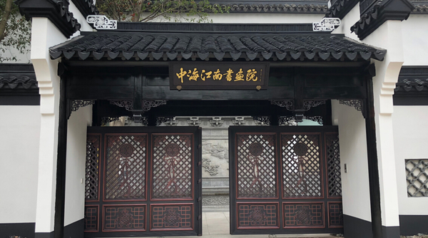 中海江南书画院.jpg
