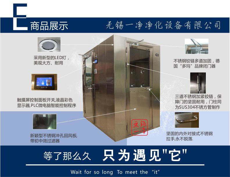 商品展示-非標風淋室-L型轉角風淋室-無錫一凈
