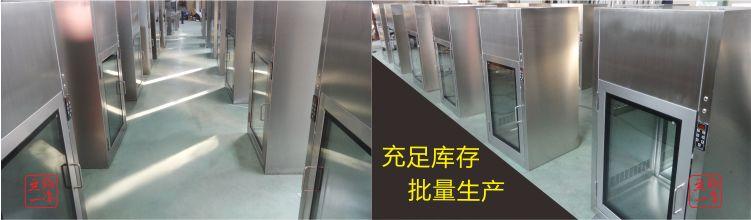 不銹鋼傳遞窗 DOP檢漏口傳遞窗 潔凈傳遞窗 無錫一凈4