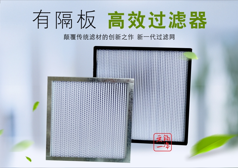 無錫一凈 有隔板高效過濾器 過濾器 高效過濾器 過濾網