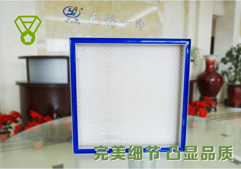 無錫一凈低液槽高效過濾器 過濾器 高效過濾器 過濾網6