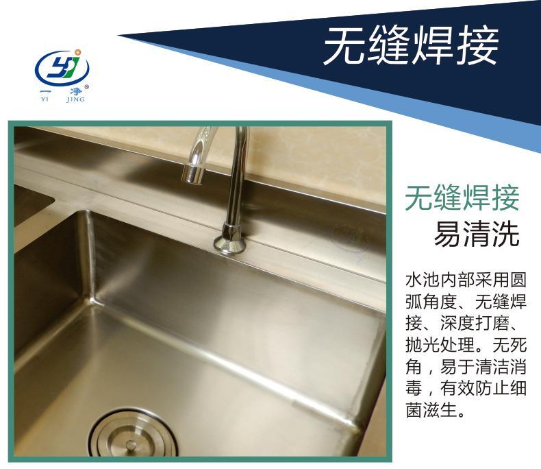 无锡一净 不锈钢水槽 无缝焊接