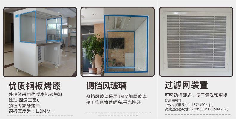 优质钢板 侧挡风玻璃 过滤网装置-单人水平超净工作台-无锡一净