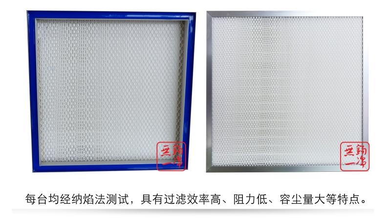 無錫一凈低液槽高效過濾器 過濾器 高效過濾器 過濾網8