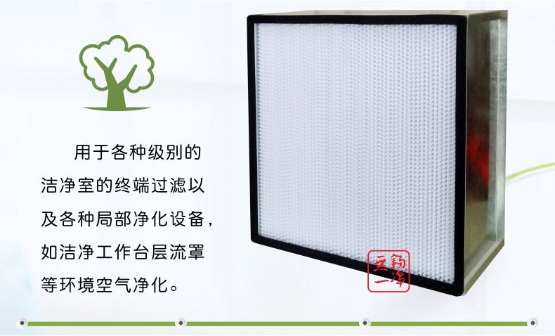 無錫一凈 有隔板高效過濾器 過濾器 高效過濾器 過濾網4