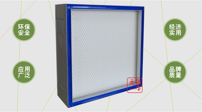 無錫一凈低液槽高效過濾器 過濾器 高效過濾器 過濾網9
