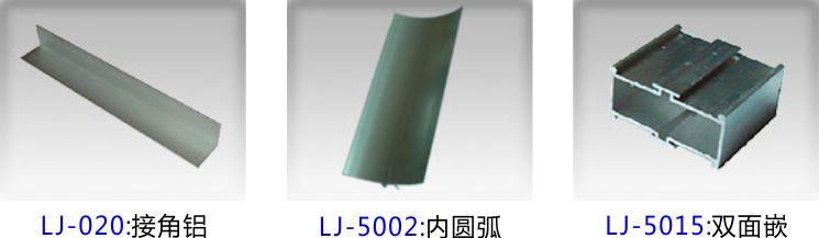 凈化鋁合金,凈化鋁型材,潔凈鋁型材,凈化室配套型材3