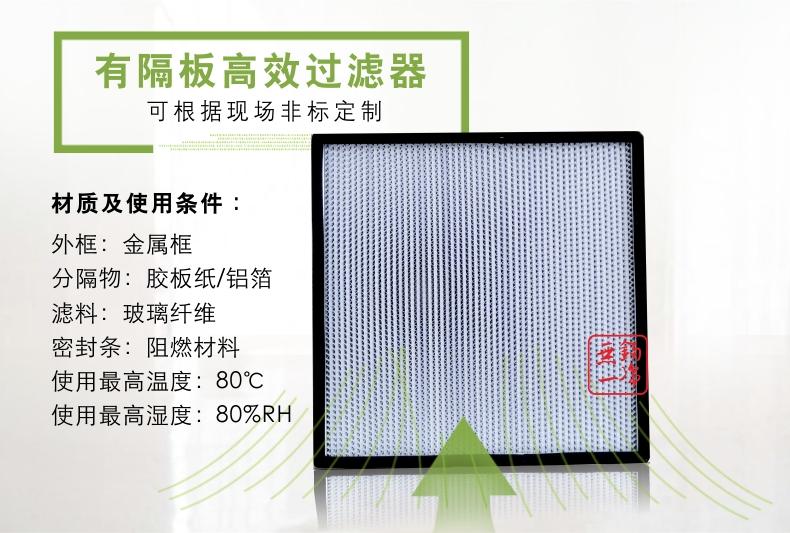 无锡平博电竞 有隔板高效过滤器 过滤器 高效过滤器 过滤网6