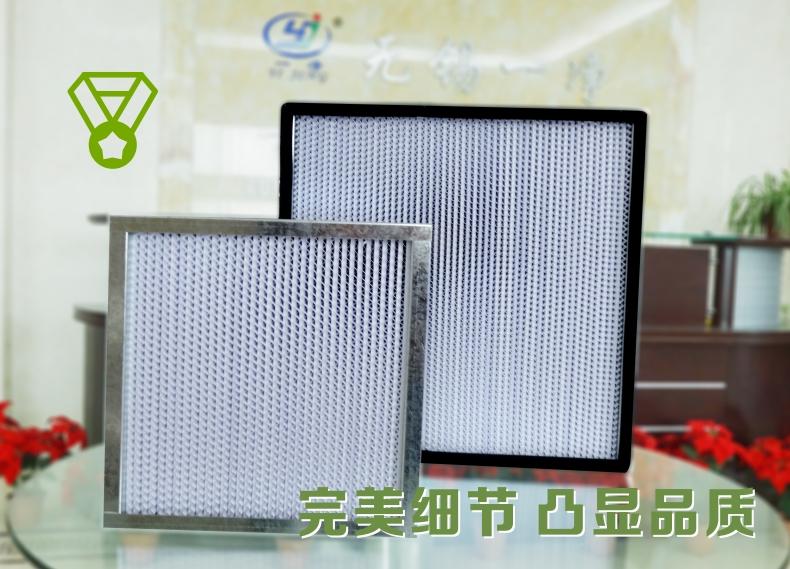 無錫一凈 有隔板高效過濾器 過濾器 高效過濾器 過濾網5