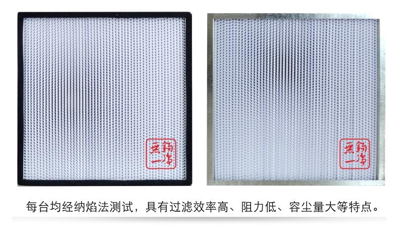 無錫一凈 有隔板高效過濾器 過濾器 高效過濾器 過濾網7