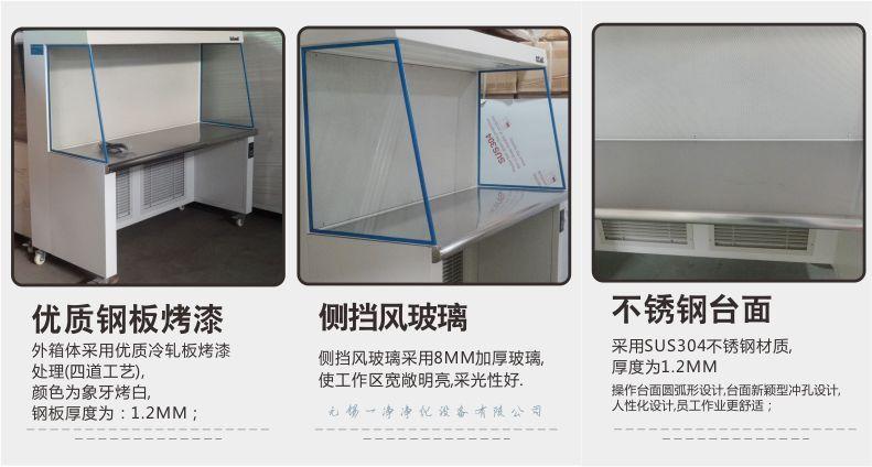 優質鋼板 不銹鋼臺面 側擋風玻璃-雙人水平超凈工作臺-無錫一凈