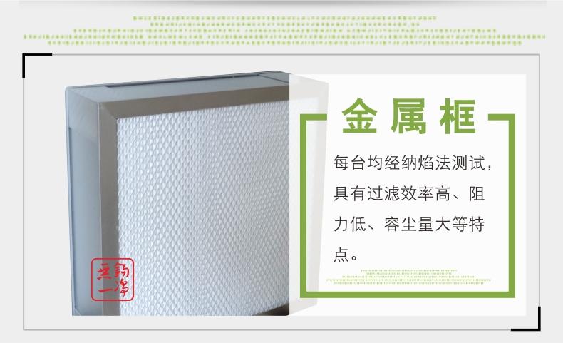無錫一凈 無隔板高效過濾器 過濾器 高效過濾器 過濾網13