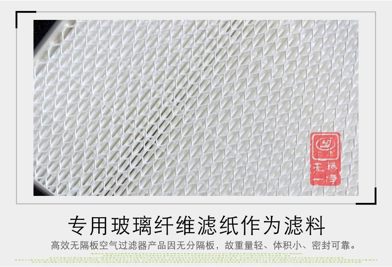 無錫一凈 無隔板高效過濾器 過濾器 高效過濾器 過濾網14