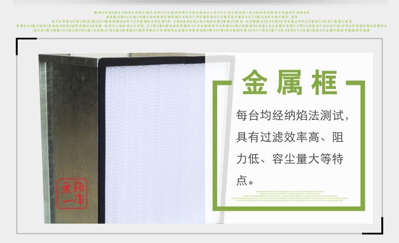 無錫一凈 有隔板高效過濾器 過濾器 高效過濾器 過濾網12