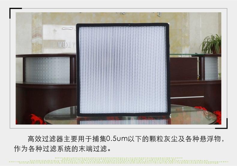 無錫一凈 有隔板高效過濾器 過濾器 高效過濾器 過濾網15