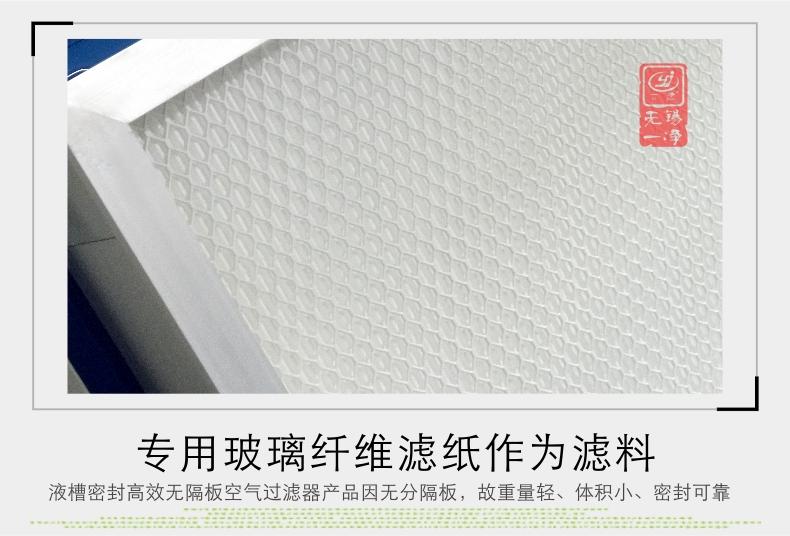 邊液槽式高效過濾器 高效過濾器 過濾器 過濾網14