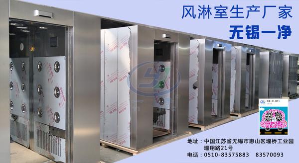 風淋室生產廠家無錫一凈提示安裝通道風淋的注意事項.jpg