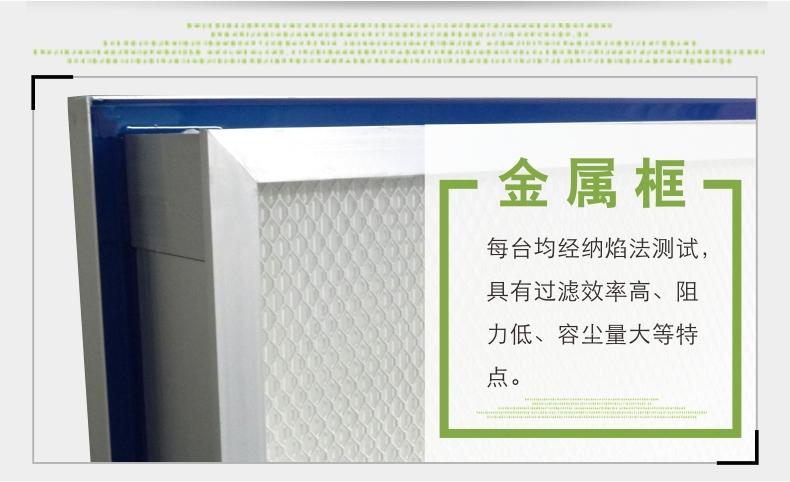 邊液槽式高效過濾器 高效過濾器 過濾器 過濾網13