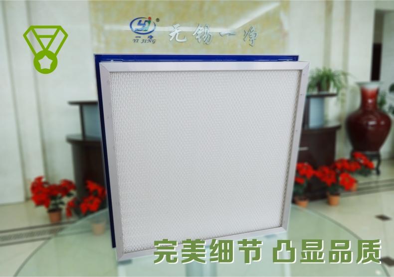 邊液槽式高效過濾器 高效過濾器 過濾器 過濾網6