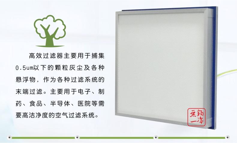 邊液槽式高效過濾器 高效過濾器 過濾器 過濾網5