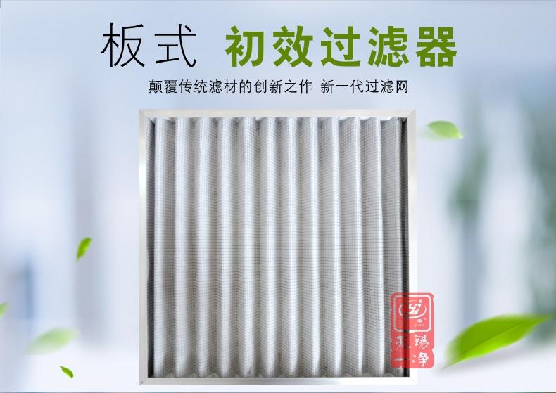 無錫一凈 板式初效過濾器 初效過濾器 過濾器 過濾網1