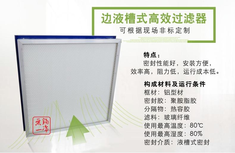 邊液槽式高效過濾器 高效過濾器 過濾器 過濾網7