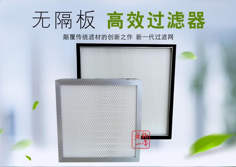 無錫一凈 無隔板高效過濾器 過濾器 高效過濾器 過濾網1