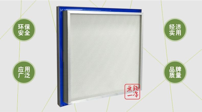 邊液槽式高效過濾器 高效過濾器 過濾器 過濾網9