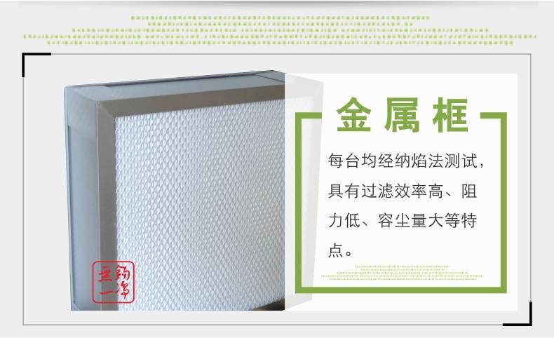 無錫一凈低液槽高效過濾器 過濾器 高效過濾器 過濾網13
