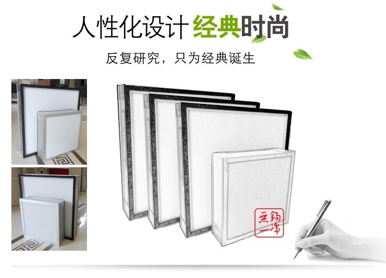 無錫一凈 無隔板高效過濾器 過濾器 高效過濾器 過濾網3
