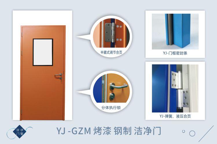 烤漆钢制洁净门6
