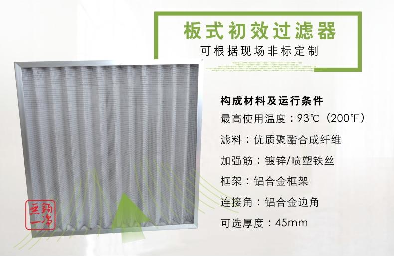 無錫一凈 板式初效過濾器 初效過濾器 過濾器 過濾網7