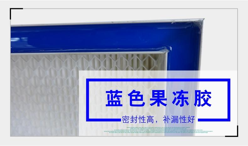 無錫一凈低液槽高效過濾器 過濾器 高效過濾器 過濾網15