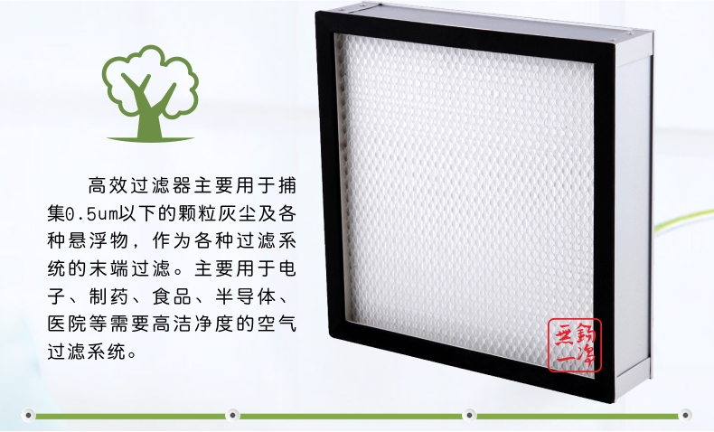 無錫一凈 無隔板高效過濾器 過濾器 高效過濾器 過濾網5