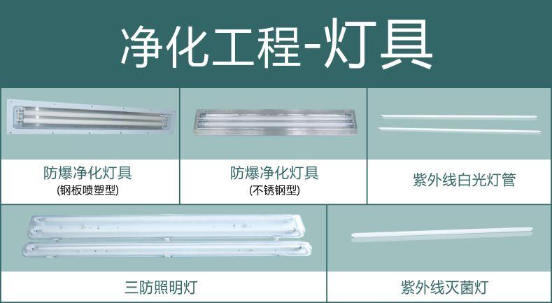 凈化工程燈具