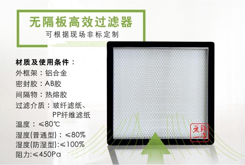 無錫一凈 無隔板高效過濾器 過濾器 高效過濾器 過濾網7