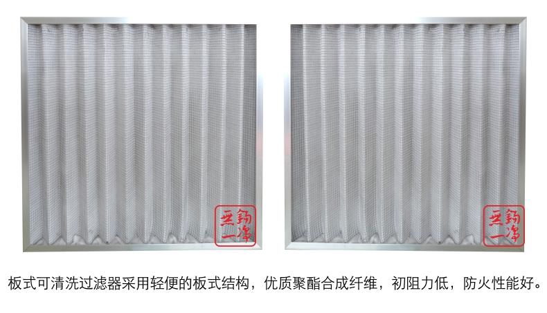 無錫一凈 板式初效過濾器 初效過濾器 過濾器 過濾網8