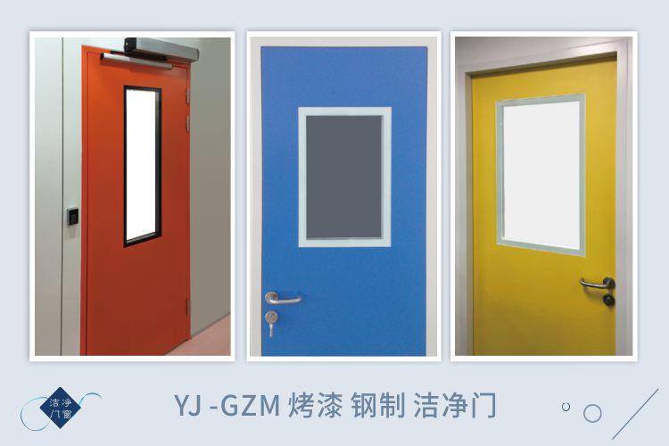 烤漆钢制洁净门2