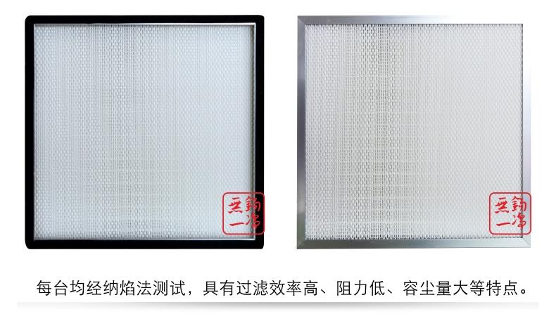 無錫一凈 無隔板高效過濾器 過濾器 高效過濾器 過濾網8