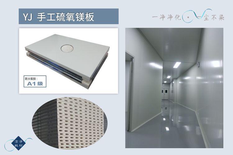 硫氧鎂板1.jpg