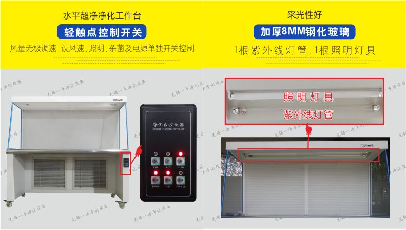 控制開關 紫外線燈 -雙人水平超凈工作臺-無錫一凈
